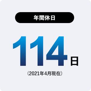 年間休日:114日